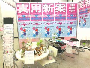 イベントの展示ブース画像